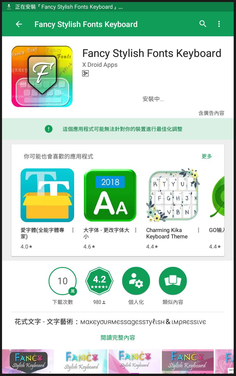 IG,Instagram,特殊字體,字型