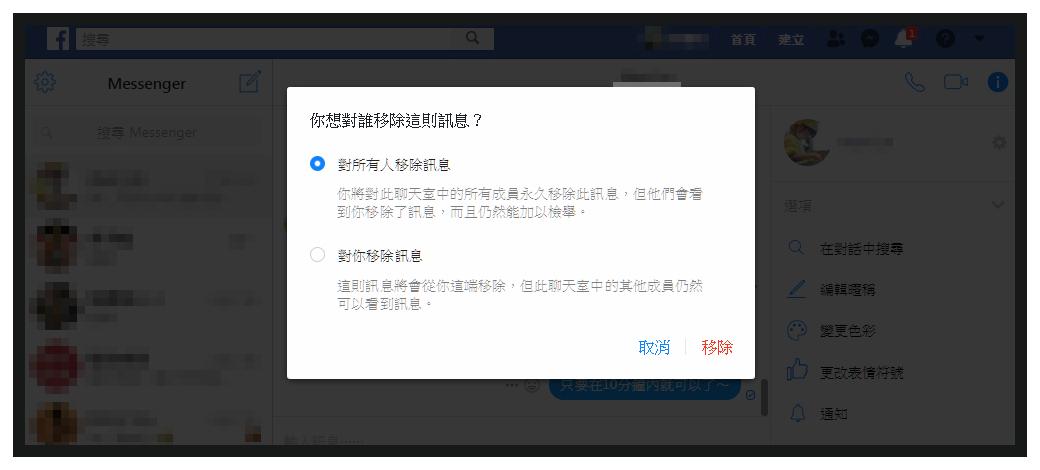 訊息,收回,FB Messenger,Facebook