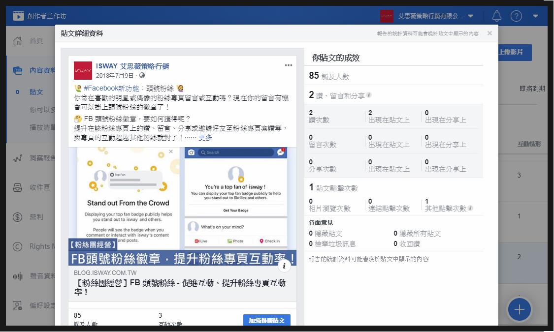創作者工作坊,FB,Facebook,粉絲團,粉絲專頁