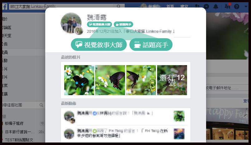 視覺敘事大師,Facebook,FB,臉書,社團