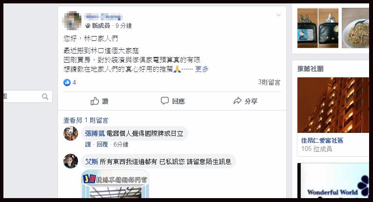 FB 社團稱號,標章,Facebook,頭銜,新成員