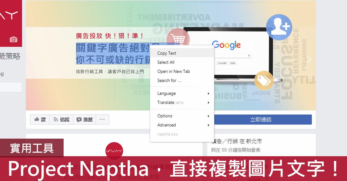 【實用工具】 圖片轉文字 – Project Naptha 直接複製圖片或pdf檔文字!