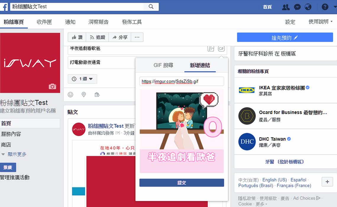 FB 投票動畫,Facebook,臉書,投票,GIF