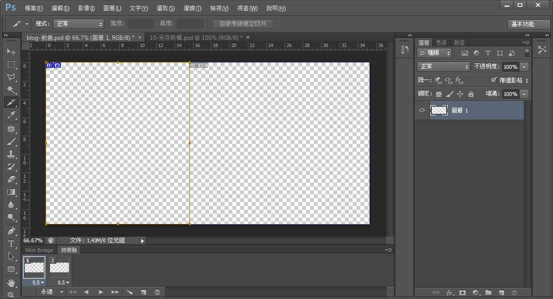 Photoshop 時間軸,GIF,GIF動畫,動畫