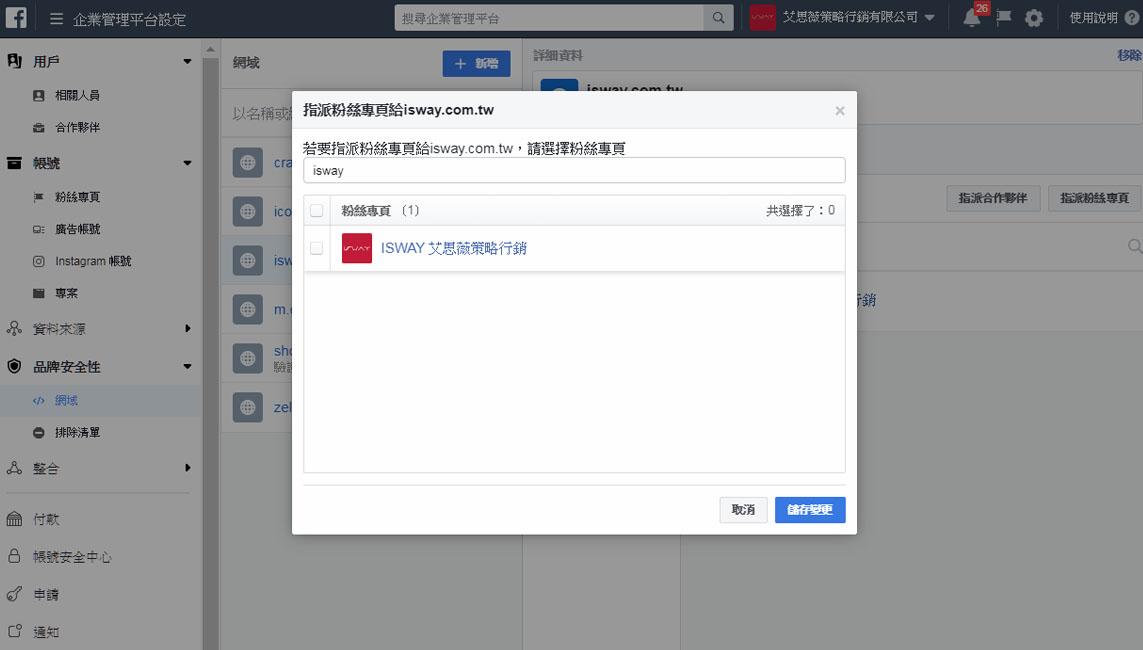 "FB網域驗證"""""