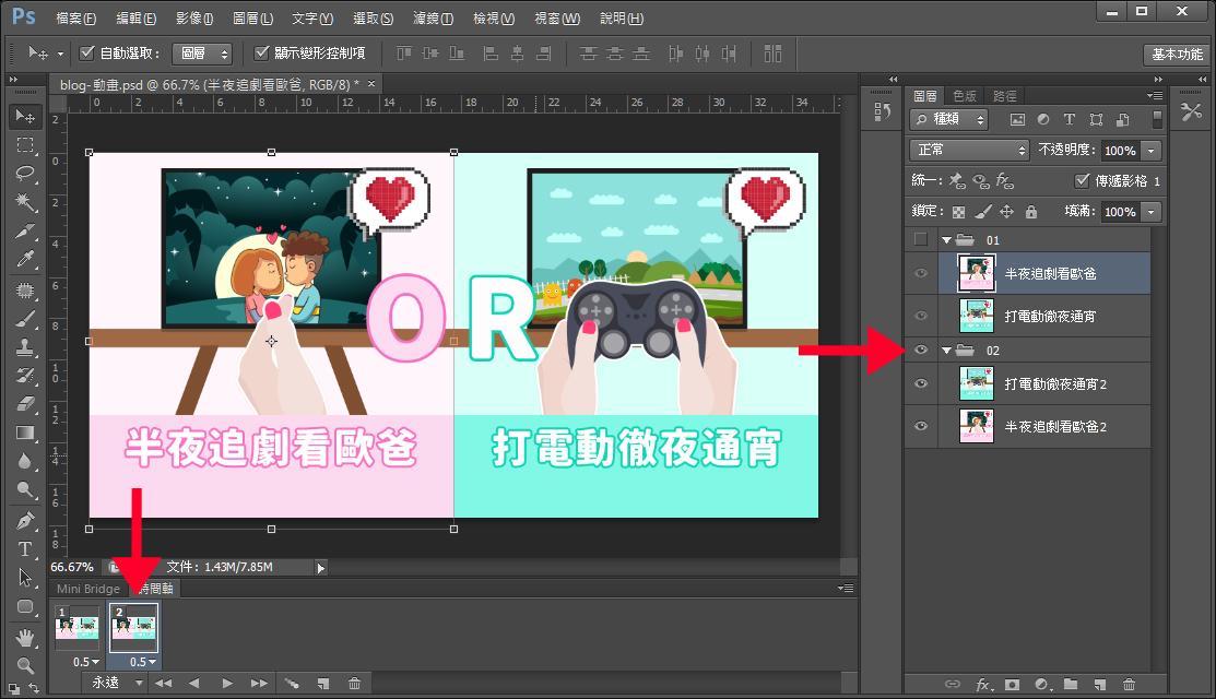 Photoshop,時間軸,GIF,GIF動畫,動畫