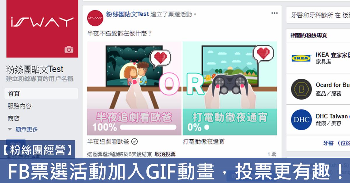 【粉絲團經營】 FB 投票動畫 – 票選活動加入GIF動畫,讓投票活動更有趣!