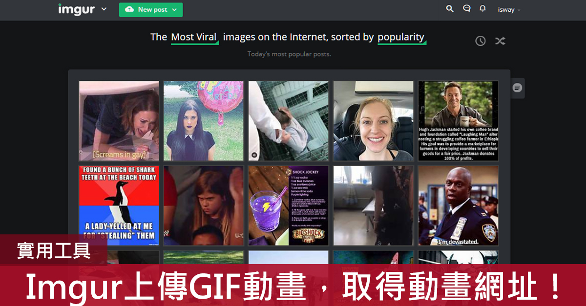 【實用工具】 取得圖片網址 – Imgur 上傳圖片、影片,一鍵取得網址