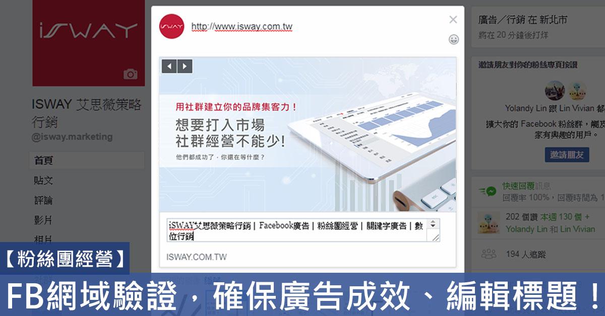 【粉絲團經營】 FB 網域驗證 – 確保廣告成效、編輯連結標題權限!