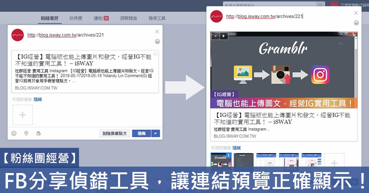 【粉絲團經營】FB 分享偵錯 – FB Debugger 讓分享連結標題縮圖正確顯示!