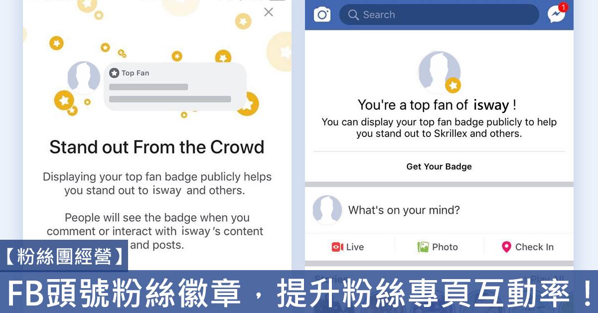 【粉絲團經營】FB 頭號粉絲 – 促進互動、提升粉絲專頁互動率!