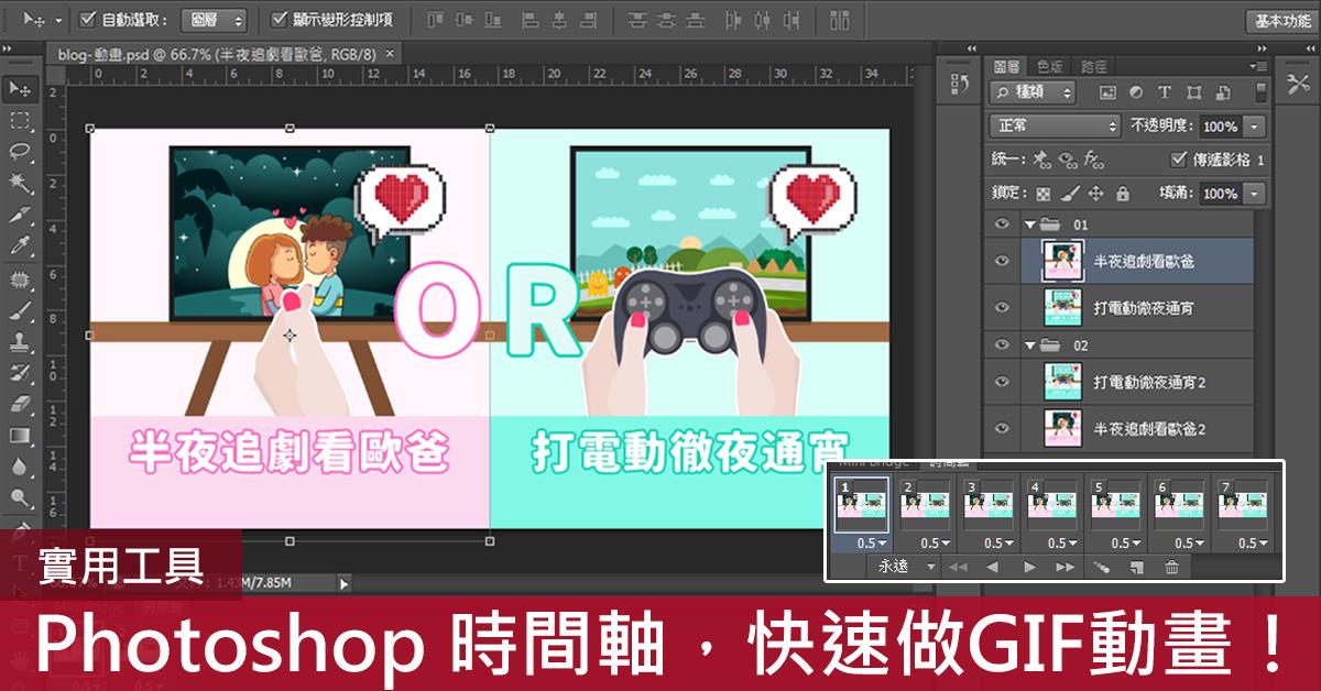 【實用工具】 PS 也能做動畫 – Photoshop 時間軸 ,教你快速製做 GIF 動畫!