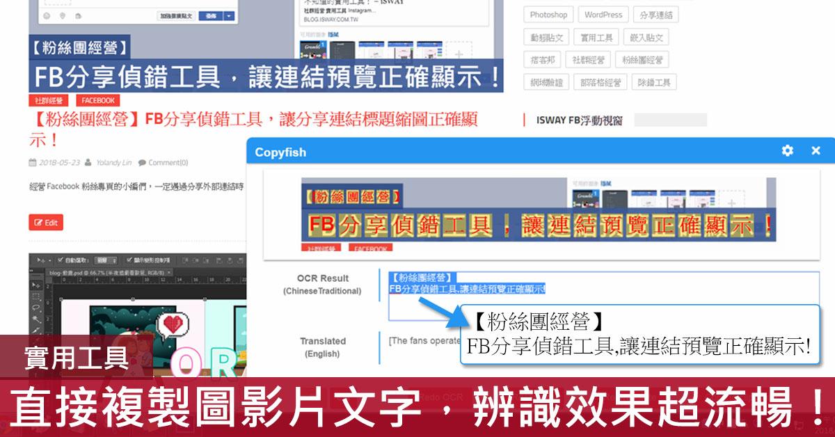 【實用工具】 複製圖片文字 – copyfish 影片文字辨識效果也超流暢!