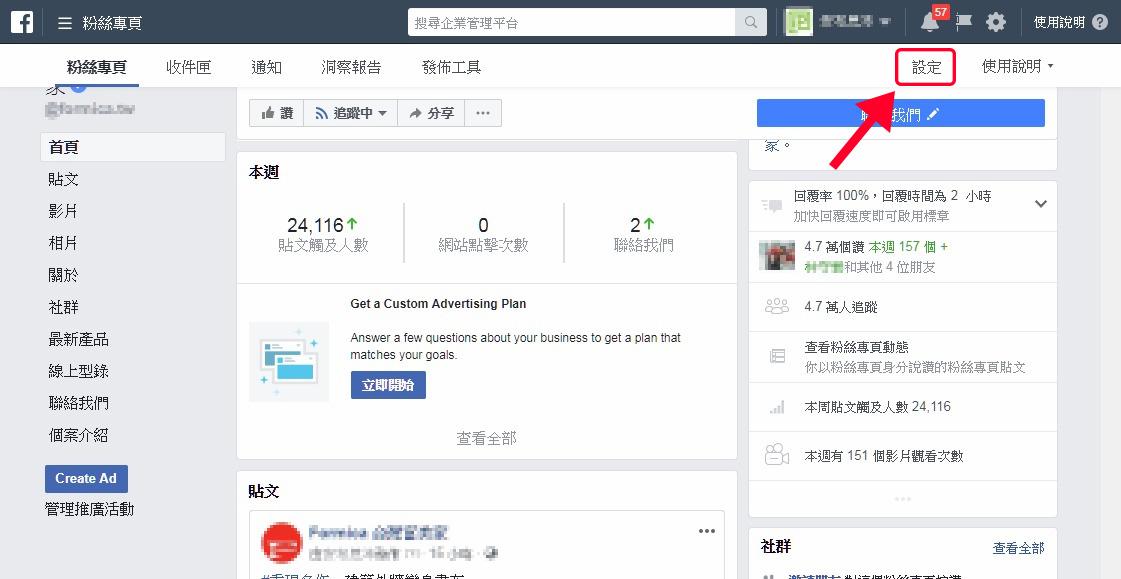 FB 自動回覆訊息,回覆小幫手,粉絲專頁提示訊息,專頁對話