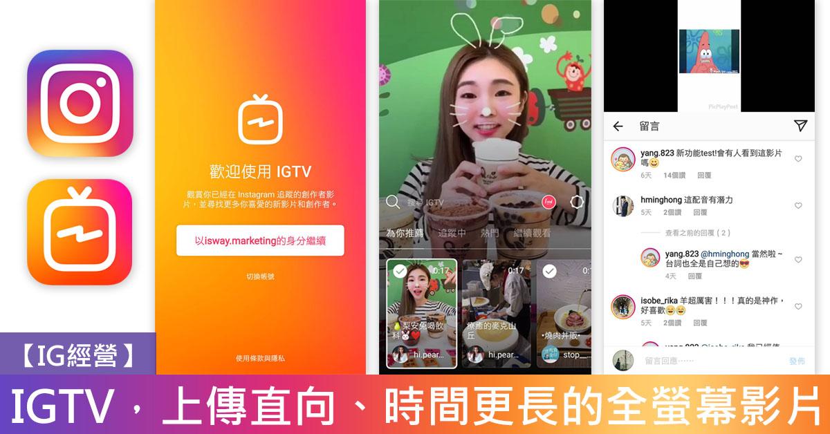 【IG經營】 IGTV – Instagram 影片專屬頻道,上傳更長的全螢幕影片!
