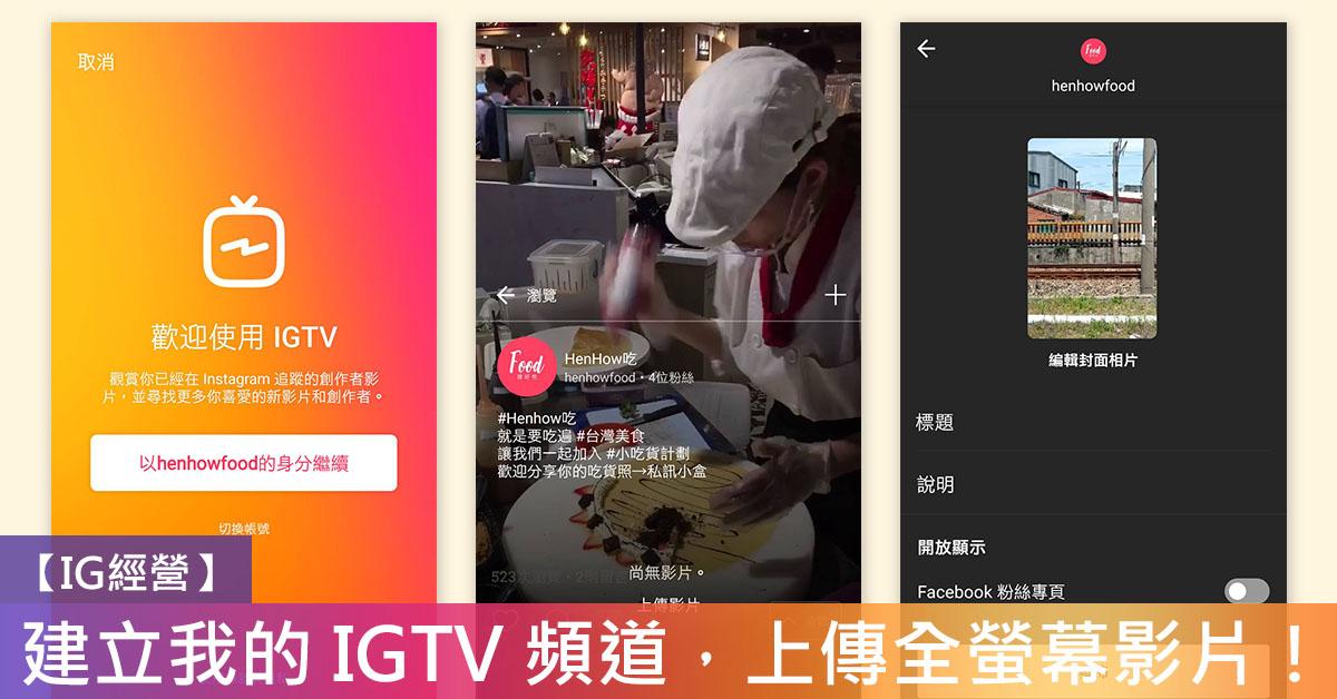 【IG經營】 建立我的 IGTV 頻道 ,IG 也能上傳一小時的全螢幕影片!