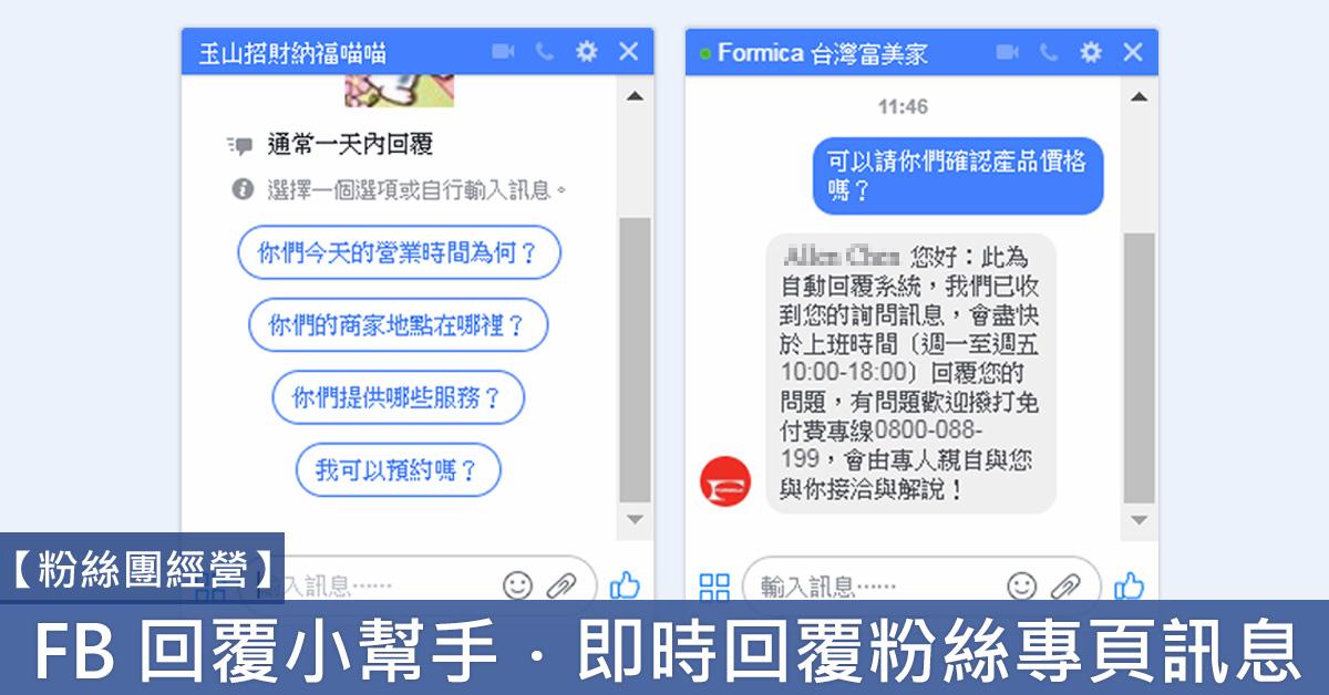 【粉絲團經營】 FB 自動回覆訊息 – 回覆小幫手即時自動回覆粉絲專頁訊息!
