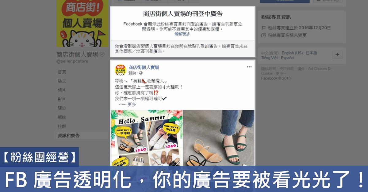 【粉絲團經營】 資訊和廣告 – FB 一鍵瀏覽粉專正在進行的所有廣告!