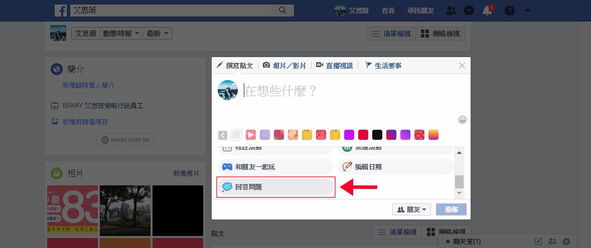 FB,Facebook,臉書,趣味問答,回答問題
