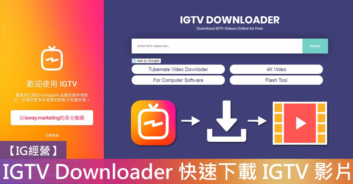 【IG經營】 下載 IGTV 影片 – IGTV Downloader ,簡單步驟快速下載 IGTV 上影片!
