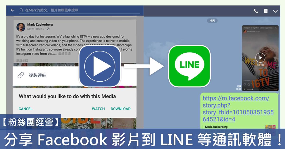 【粉絲團經營】 分享 FB 影片 – 電腦、手機都能分享 Facebook 影片到 LINE 等通訊軟體!