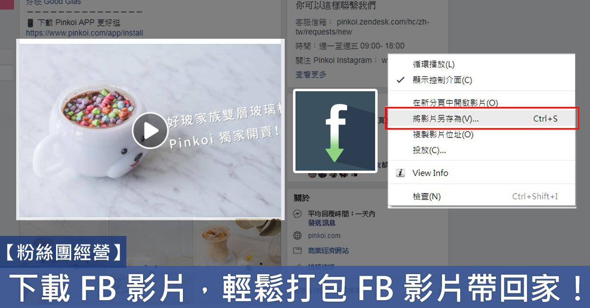 【粉絲團經營】 下載 FB 影片 – 輕鬆把 Facebook 上影片打包帶回家!