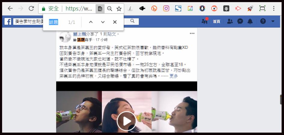 Facebook,FB,社團,話題高手
