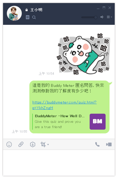 IG,Instagram,匿名問答,友情大考驗,Buddy Meter