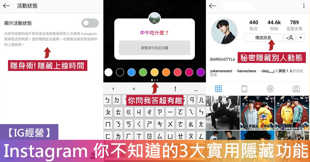 【IG經營】 Instagram – 3大新功能!超實用「隱藏功能」和 玩不膩「開放式問答」!