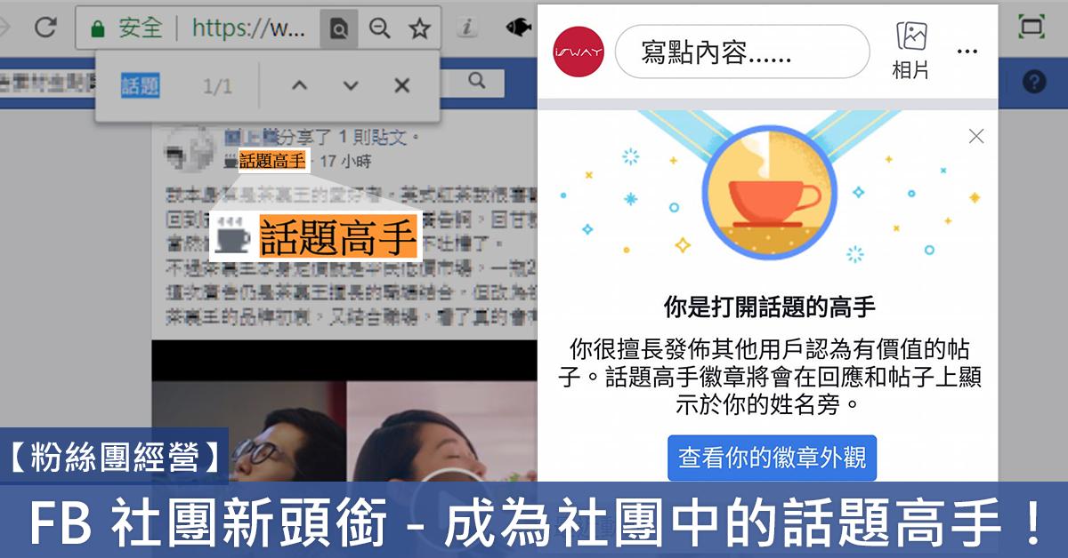 【粉絲團經營】 FB 話題高手 – 粉絲專頁有頭號粉絲,社團也有話題高手!