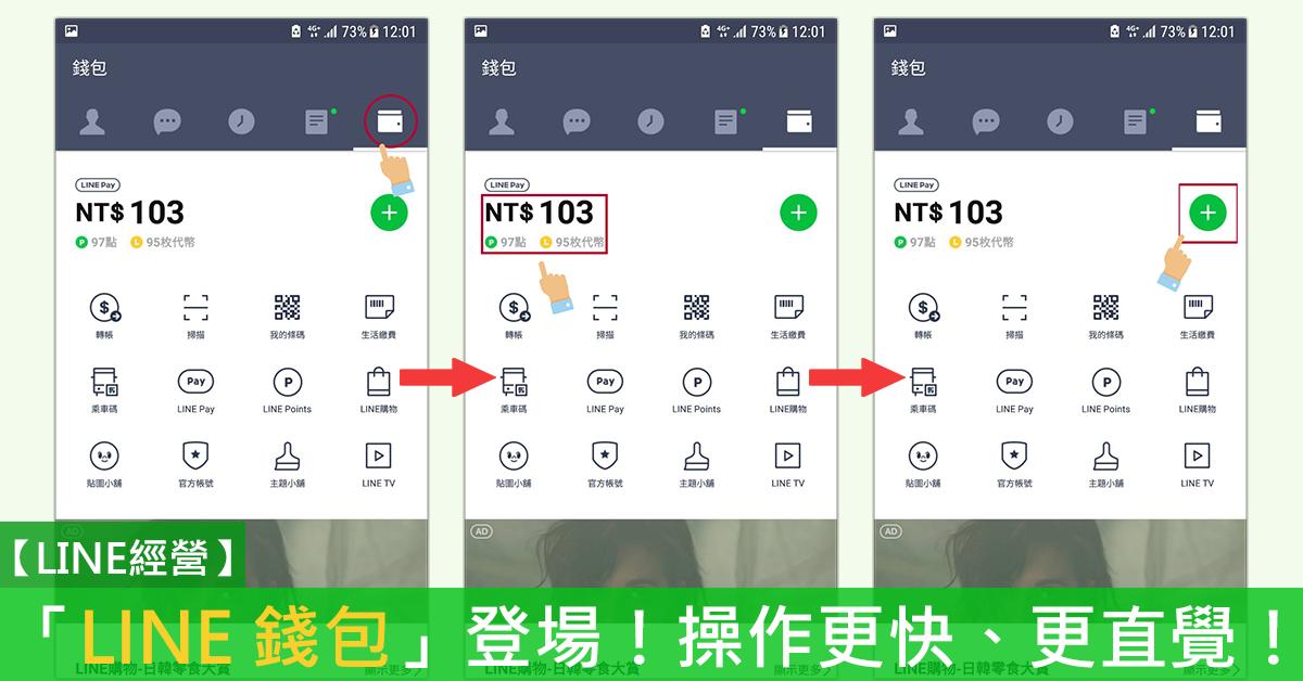 【LINE經營】 LINE Pay 「 錢包」登場!操作更快、更直覺!