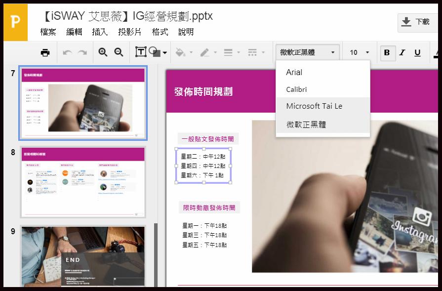 網頁版Office,線上Office,ppt,word,excel