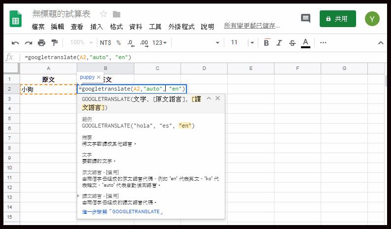 Excel 翻譯,google 試算表 翻譯,自動翻譯