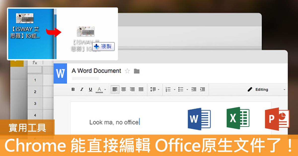 【實用工具】Chrome 直接編輯 Office文件 – Word、Excel、PPT 都能線上同步共享!