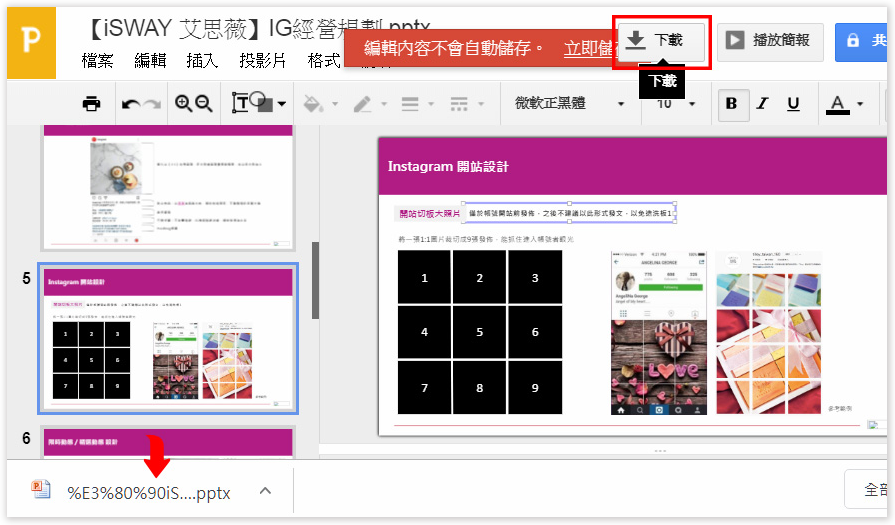 網頁版Office,線上Office,ppt,word,excel