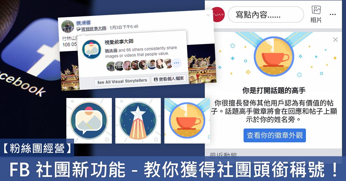 【粉絲團經營】FB 社團標章 – 教你獲得話題高手、視覺敘事大師等社團稱號 !