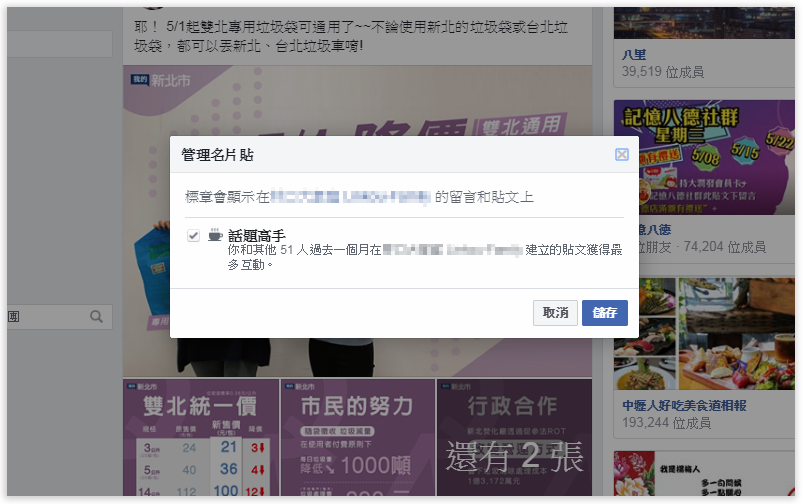 FB 社團稱號,標章,Facebook,頭銜,話題高手,管理名片貼