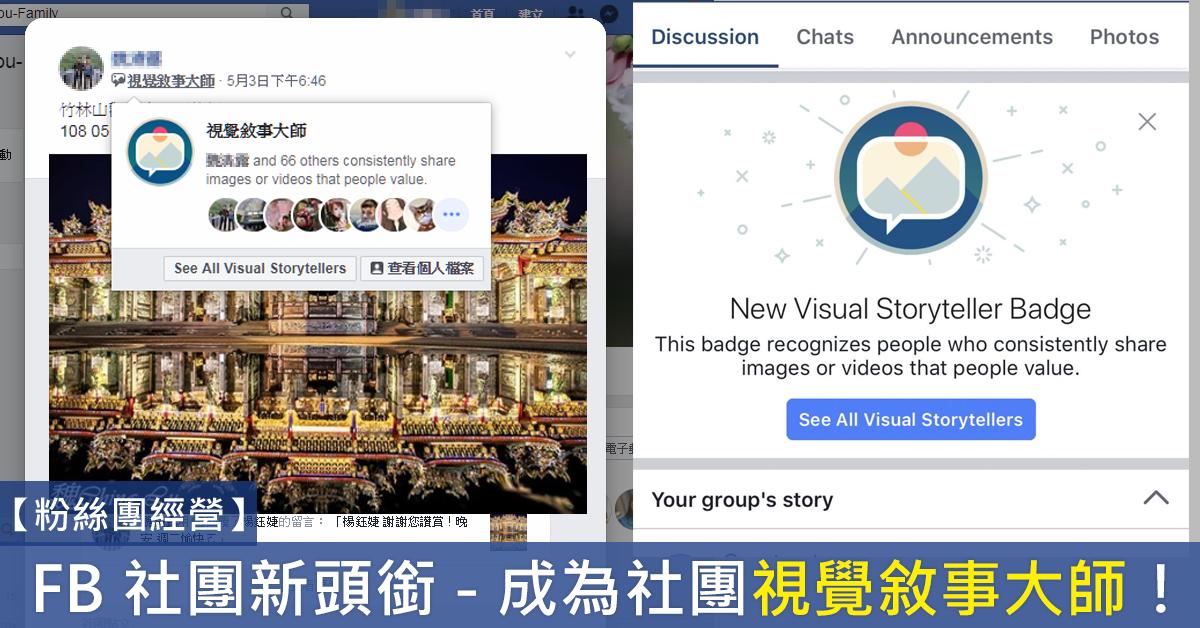 【粉絲團經營】 FB 視覺敘事大師 – 社團除了話題高手,增加視覺敘事大師新稱號!