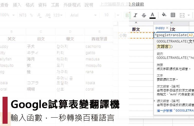 Google試算表變翻譯機,輸入函數,一秒轉換百種語言