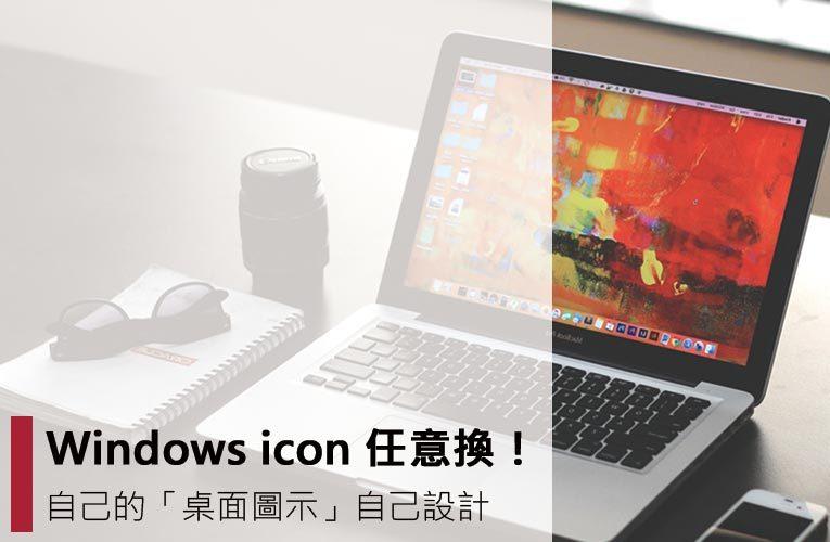 Windows icon 任意換!自己的「桌面圖示」自己設計